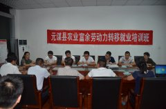 2015年9月18日劳动力转移就业培训班开课